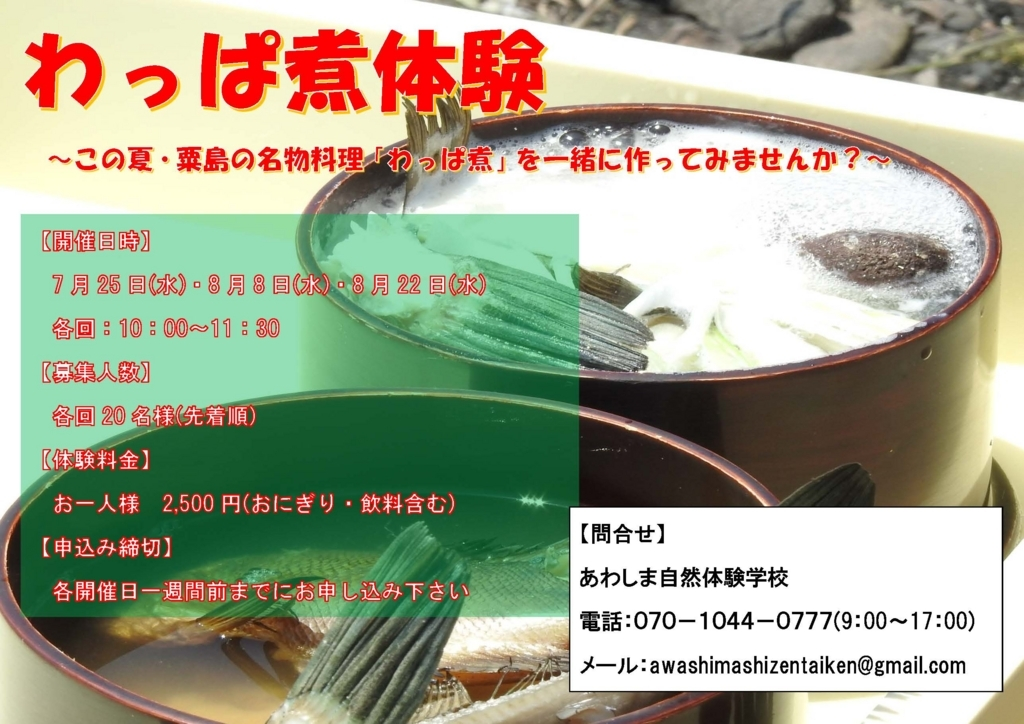 f:id:awashimashizentaiken:20180626150910j:plain