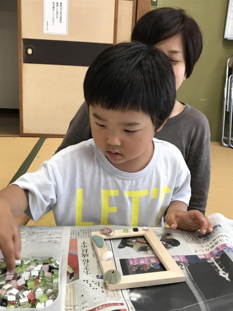 f:id:awashimashizentaiken:20180917110722j:plain