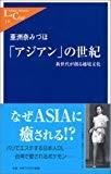 「アジアン」の世紀―新世代が創る越境文化 (中公新書ラクレ)
