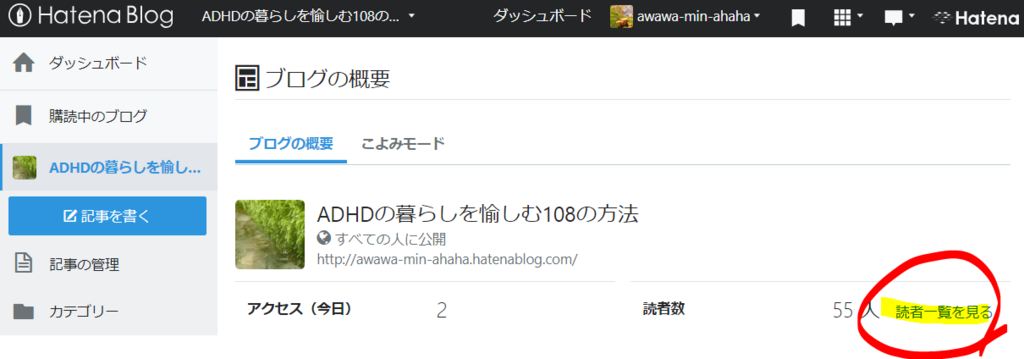 f:id:awawa-min-ahaha:20180715082712p:plain