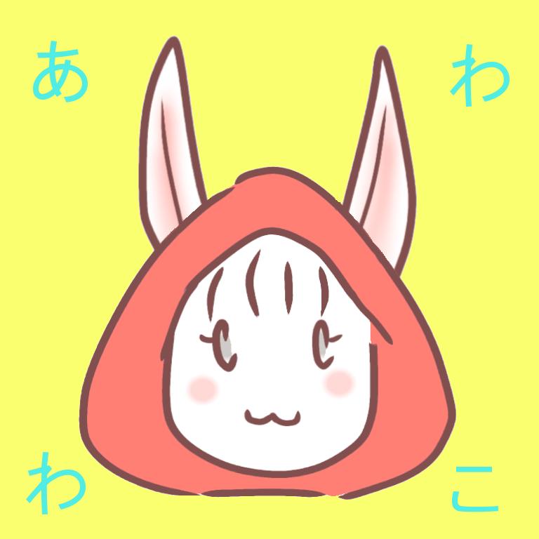 f:id:awawako:20161228101711p:plain