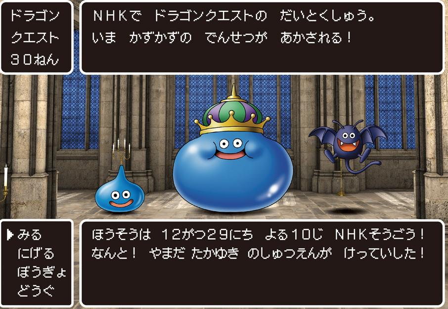 ドラゴンクエスト30th ~そして新たな伝説へ~ - NHK