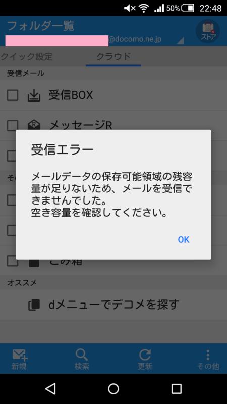 メール不能