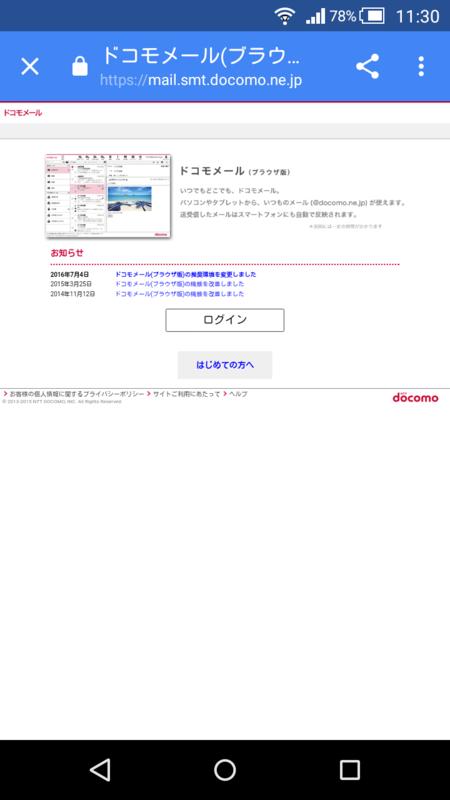 ブラウザメール画面