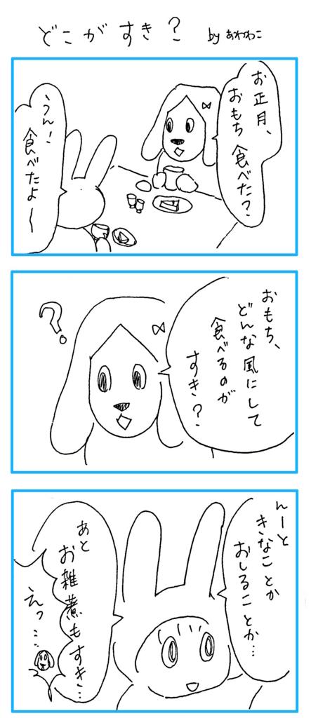 f:id:awawako:20170115150323j:plain
