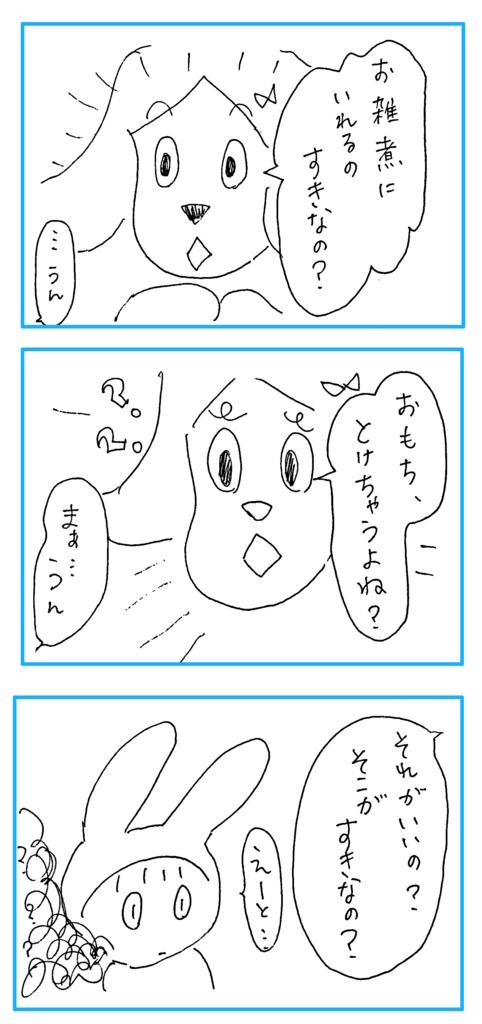 f:id:awawako:20170115150346j:plain