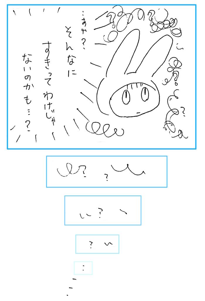 f:id:awawako:20170115150400j:plain