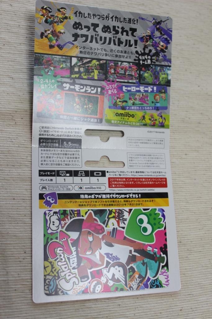 f:id:awawako:20170605101922j:plain