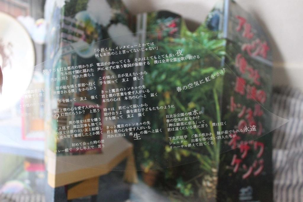 小沢健二「アルペジオ(きっと魔法のトンネルの先)(完全生産限定盤)」