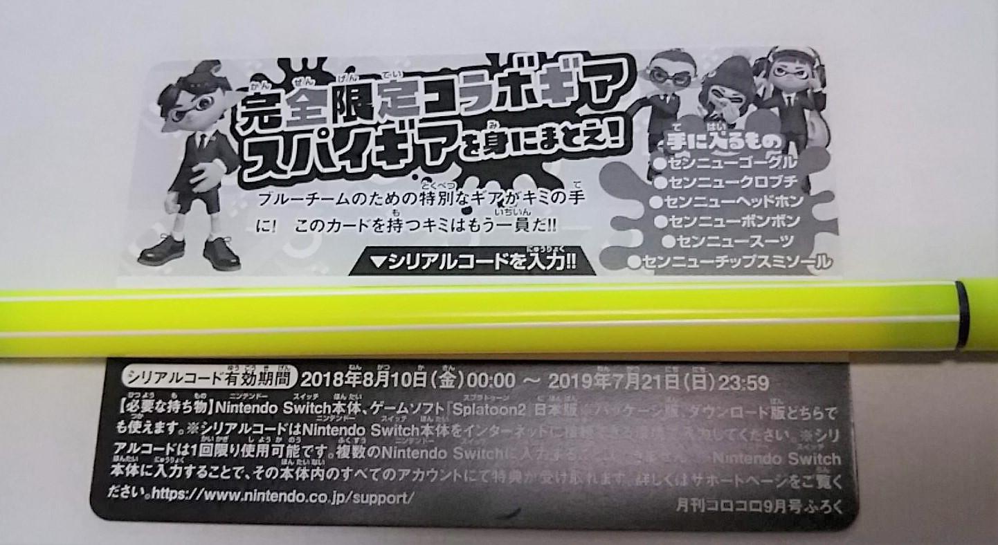 f:id:awawako:20180810163920j:plain