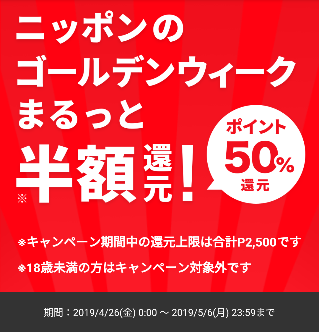 f:id:awawako:20190430143437p:plain