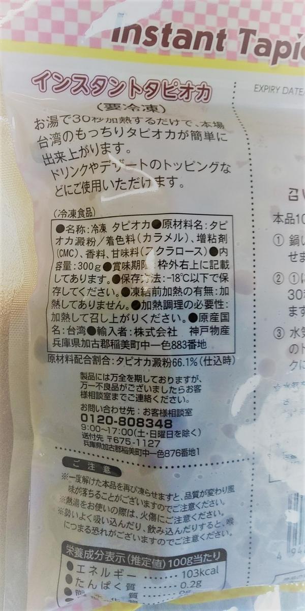 f:id:awawako:20190512140805j:plain