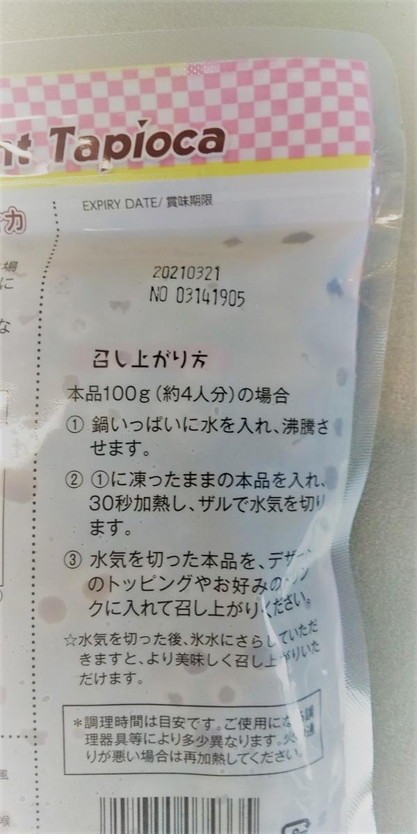 f:id:awawako:20190512140827j:plain