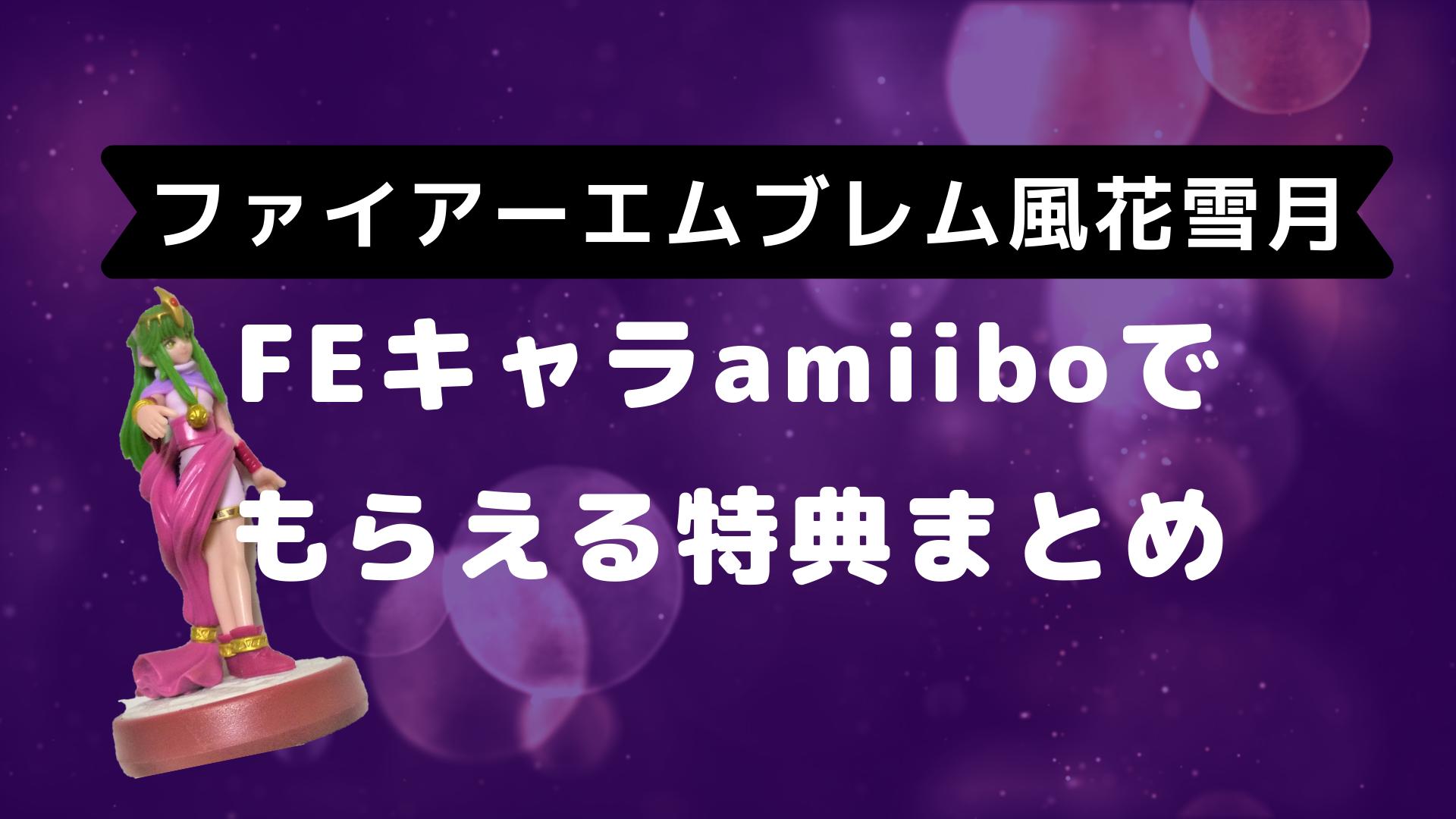 f:id:awawako:20190823105532p:plain