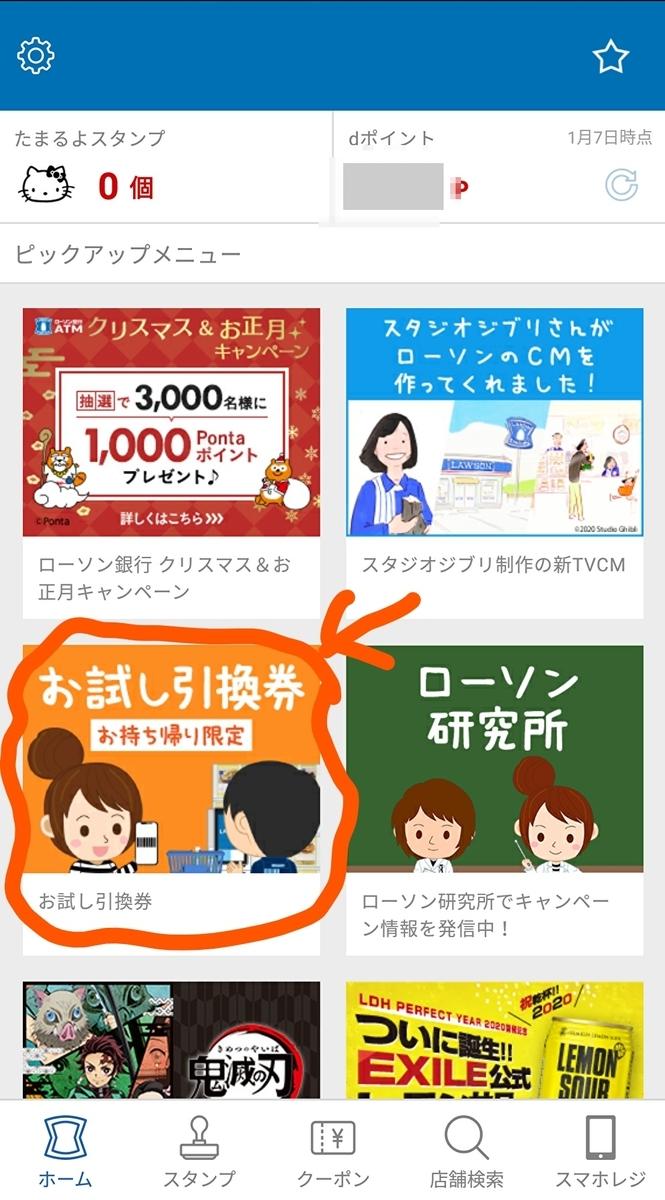 f:id:awawako:20200107110848j:plain