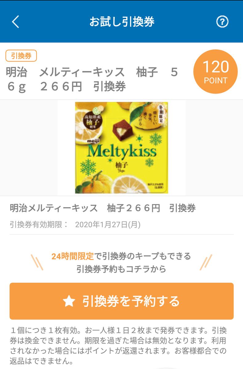 f:id:awawako:20200107111626p:plain