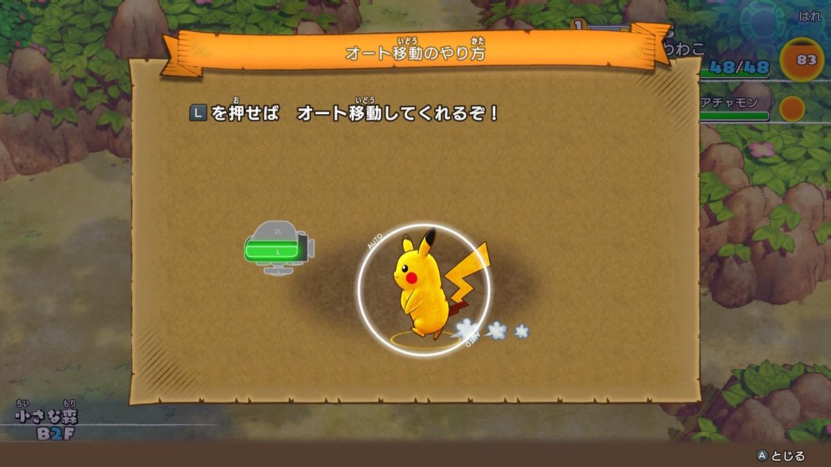 f:id:awawako:20200110094221j:plain
