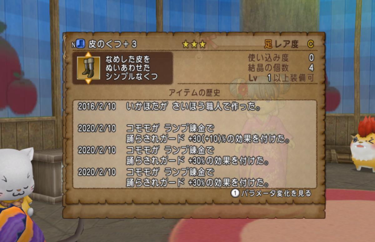 f:id:awawako:20200210110151p:plain