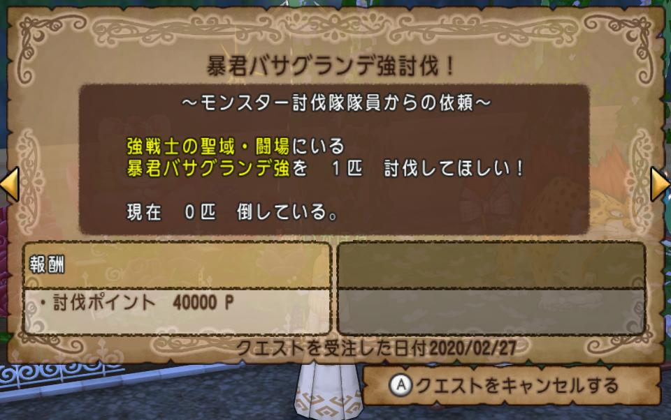 f:id:awawako:20200227151742p:plain