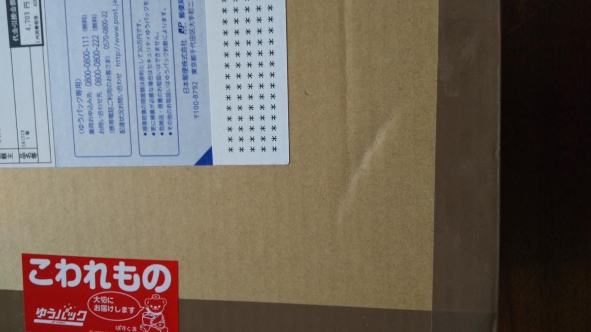 f:id:awawako:20200802133805j:plain