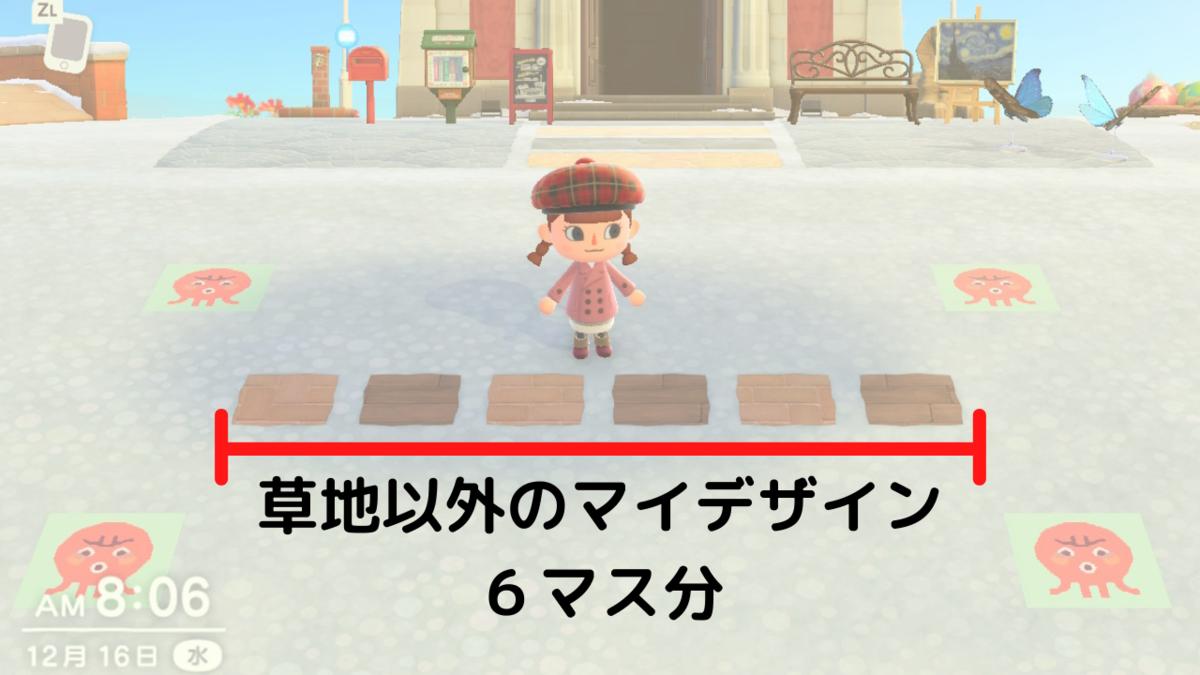 f:id:awawako:20201216102652p:plain