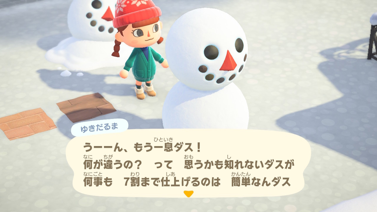 f:id:awawako:20201222092553j:plain