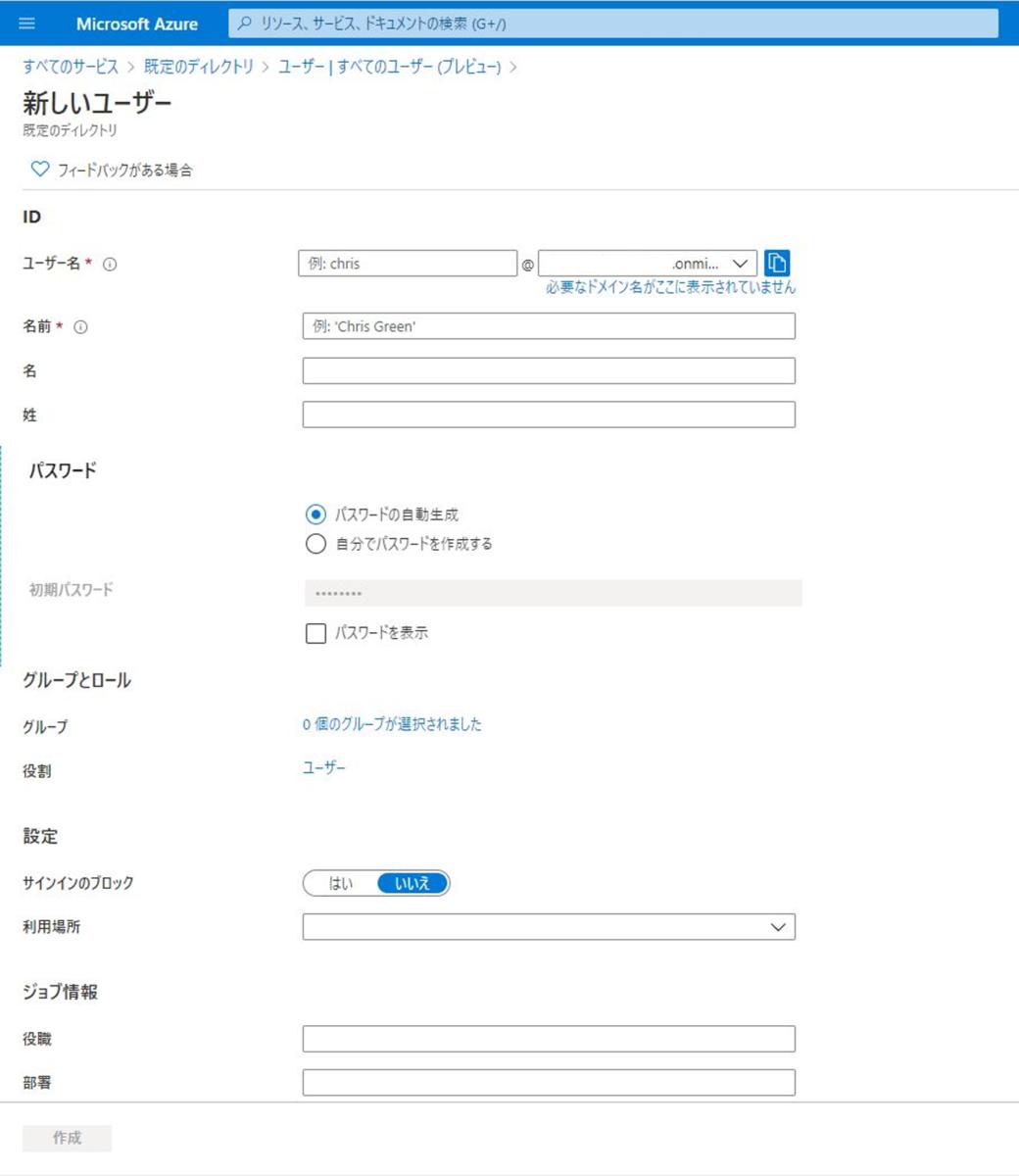 AADDCAdminユーザー作成画面