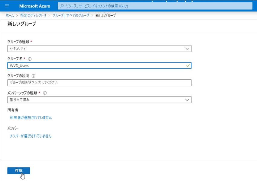 Azure ADグループ作成画面