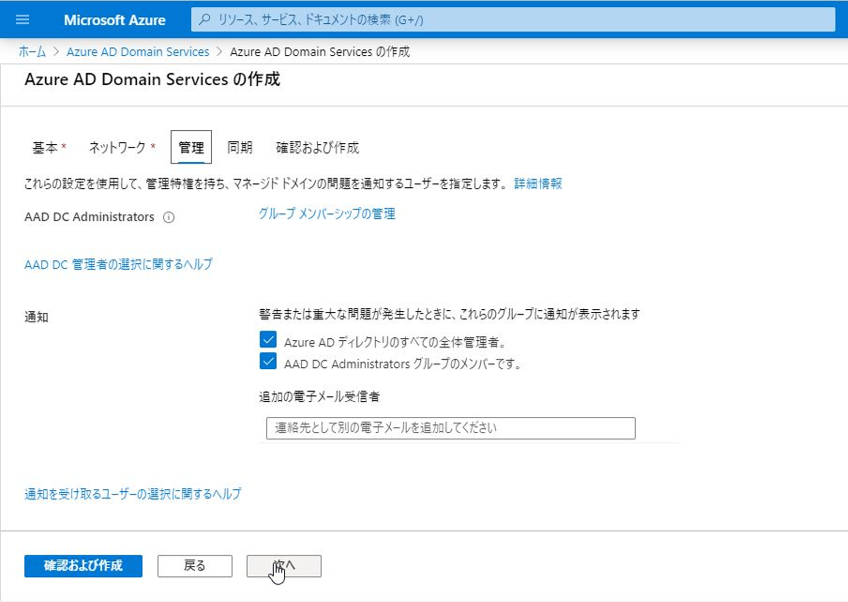 Azure AD DS作成画面