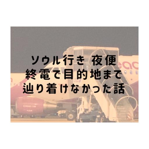 f:id:awesome-trip:20191105220359p:image