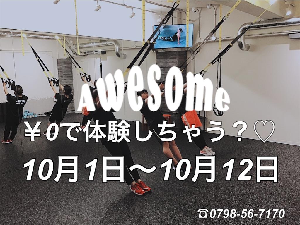 f:id:awesomefitnesslab:20190910141951j:image