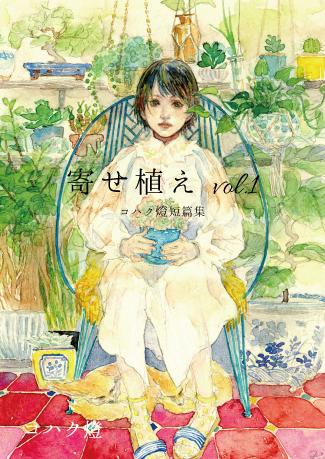 「寄せ植えvol.1」の表紙。様々な植物に囲まれた女の子の水彩イラスト