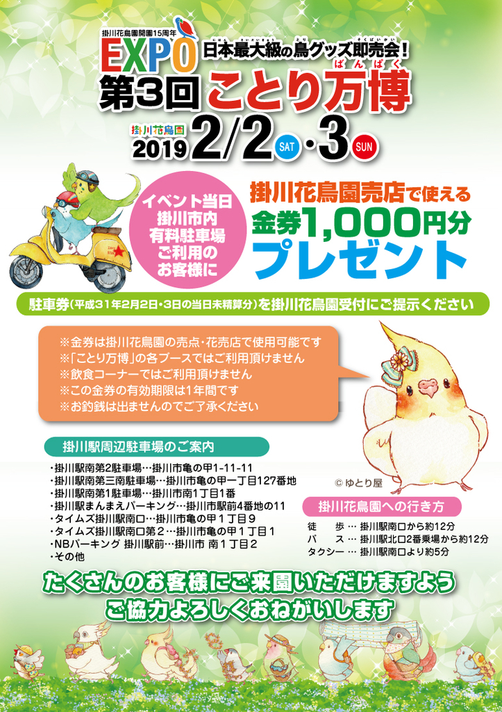 ことり万博フライヤーその2。周辺の駐車場を利用した方には掛川花鳥園で使用できる金券をプレゼント