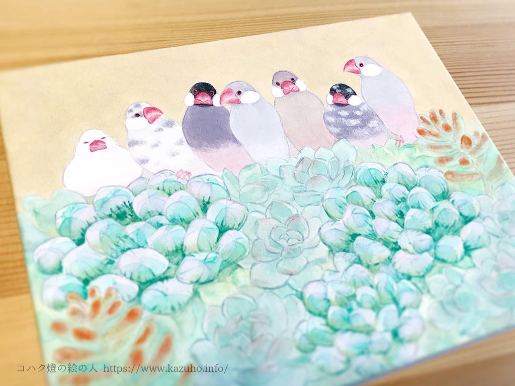 日本画「文鳥図」。多肉植物とかわいらしい文鳥たちを日本画で描きました