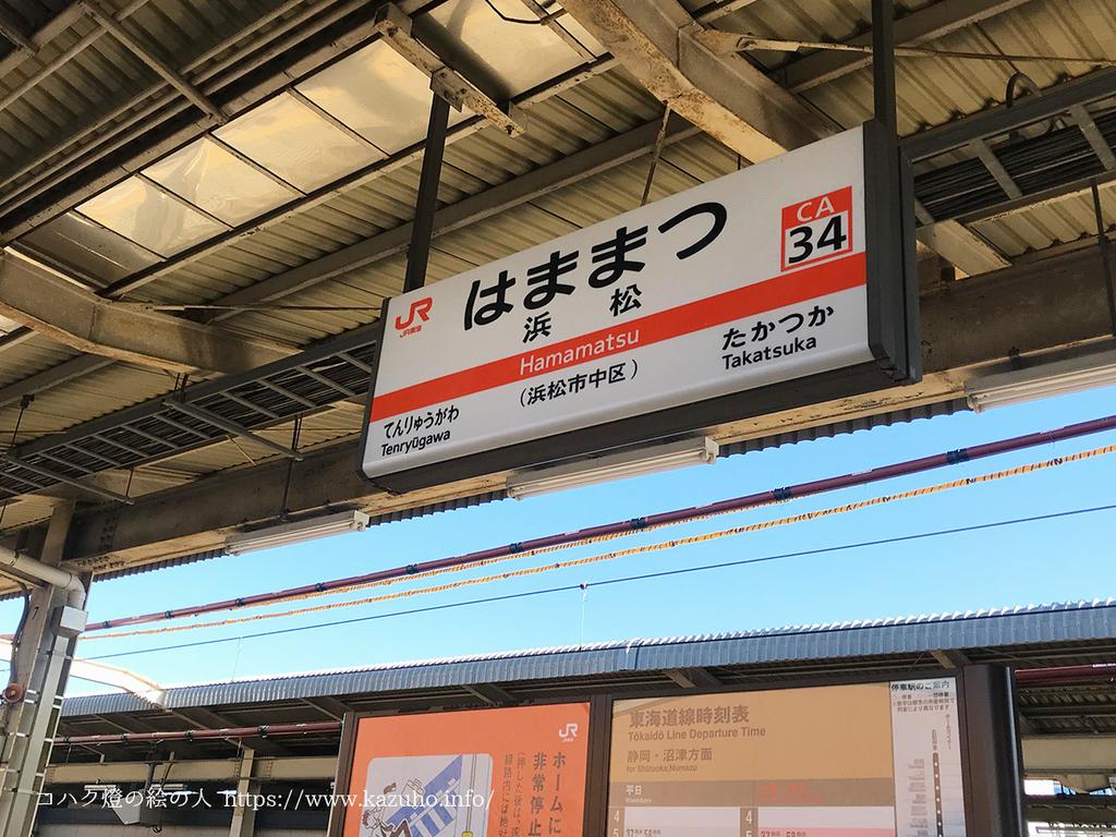 浜松駅の看板。お天気も良い。
