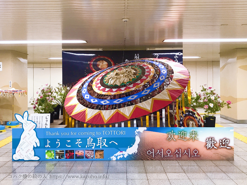 鳥取駅のモニュメント「ようこそ鳥取へ」
