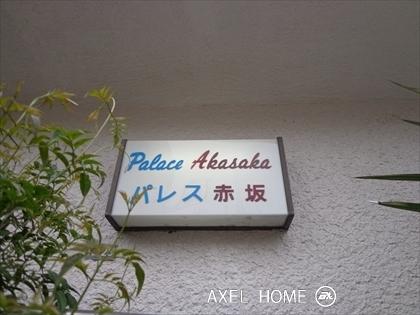 f:id:axelhome-ayumu:20160906192524j:plain