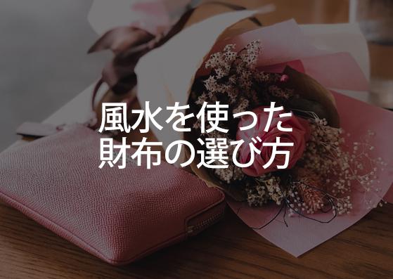 【2019年版📆】風水で金運の上がる財布の色や素材は?👛購入日、使い始めはいつがいい?財布の寿命、財布の捨て方など財布の金運アップ方法まとめ💴📝