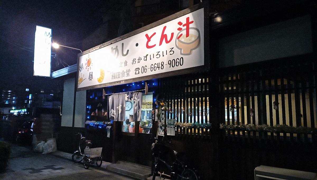 飛田食堂 / 大阪市西成区天下茶屋北1-4-20 - Sapporo Explorer