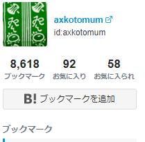 f:id:axkotomum:20191109205648p:plain