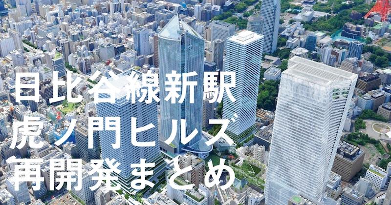 日比谷線新駅虎ノ門ヒルズ再開発まとめアイキャッチ