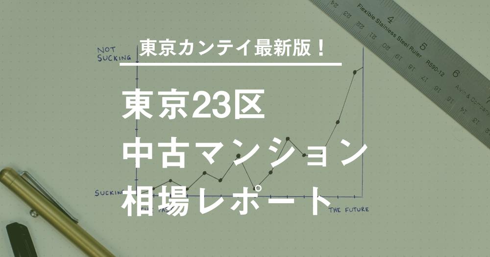 東京23区中古マンション相場レポート