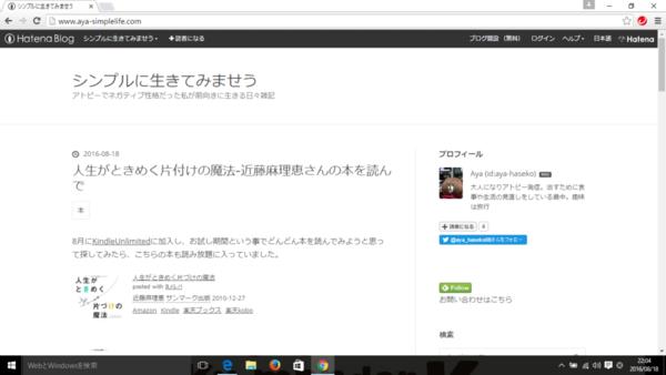 f:id:aya-haseko:20160818221137p:plain