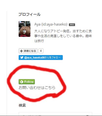 f:id:aya-haseko:20160818221313p:plain