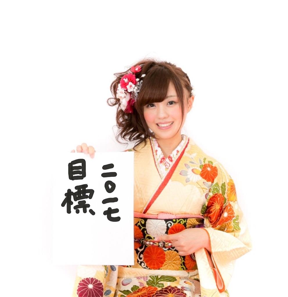 f:id:aya-haseko:20170101110613j:image
