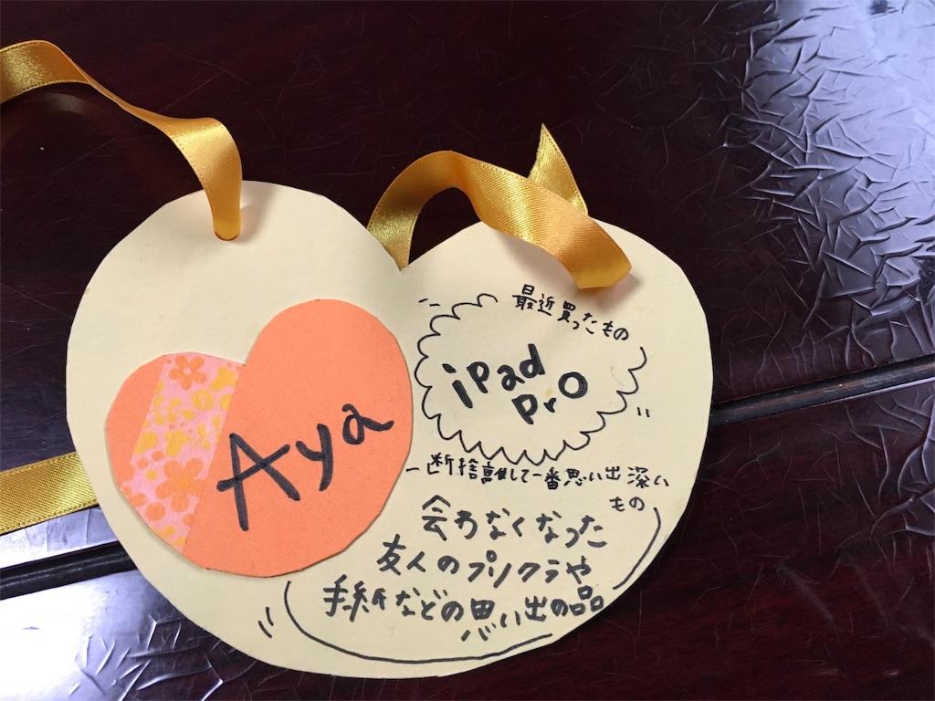 f:id:aya-haseko:20170108161411j:image
