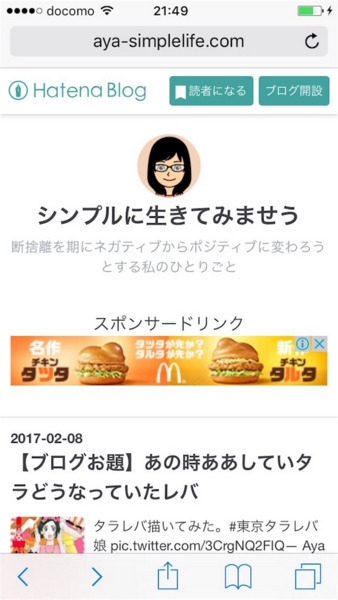 f:id:aya-haseko:20170209090925j:plain