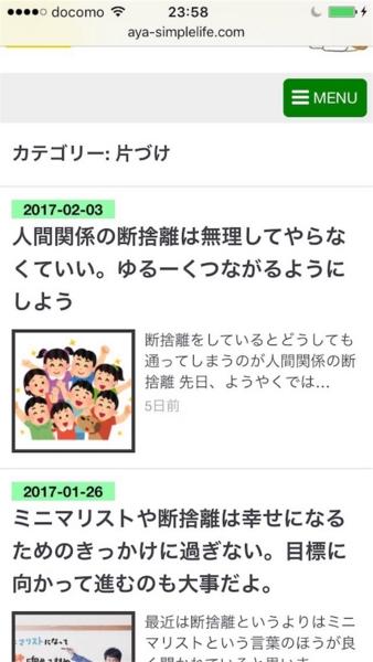 f:id:aya-haseko:20170209091024j:image