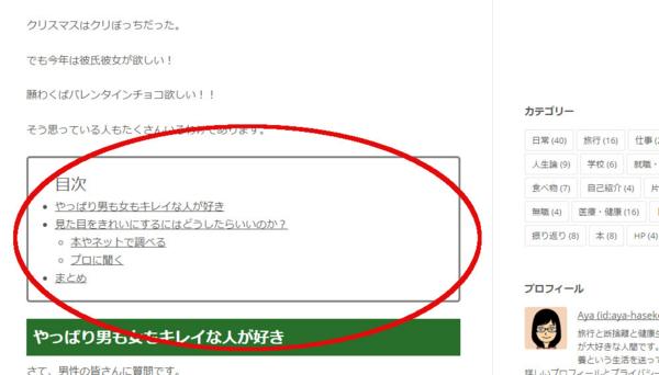 f:id:aya-haseko:20170213095227j:plain