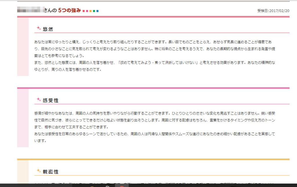 f:id:aya-haseko:20170220140450j:plain